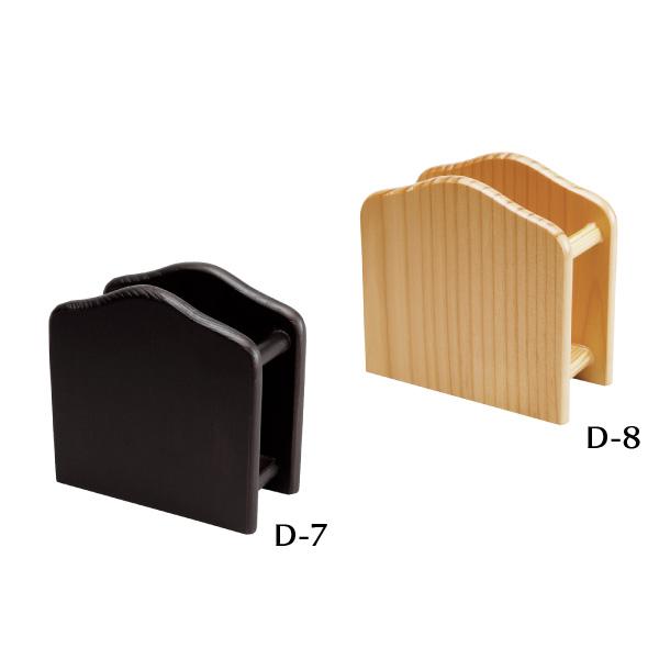 D-8<br>木製ナプキンスタンド<br>テーブルアクセサリー