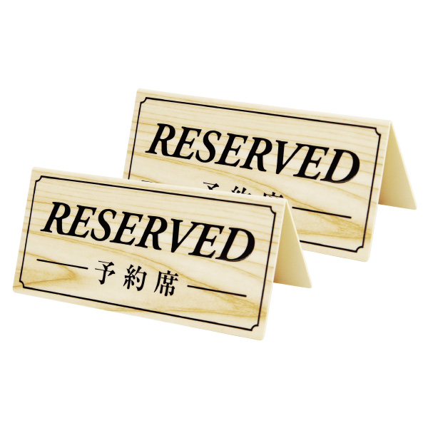 DS-7 (両面) 予約席サイン(洋・和) テーブルサイン