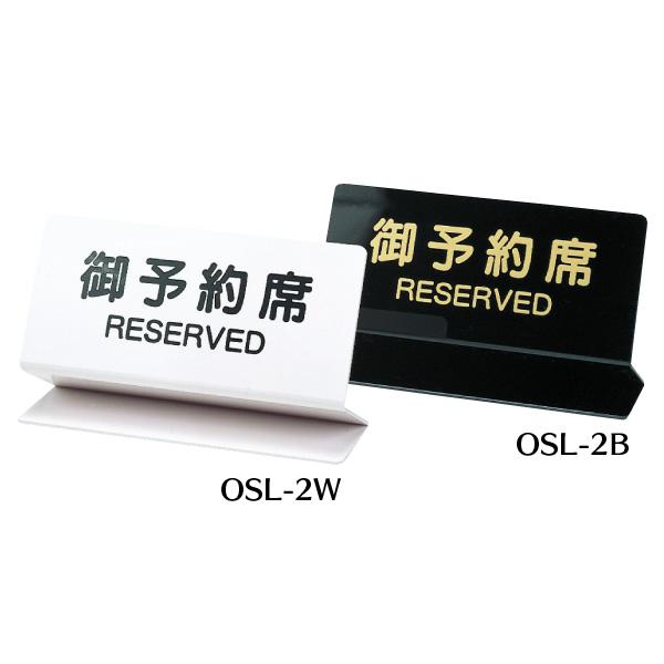 OSL-2B (片面) 予約席サイン(洋・和) テーブルサイン