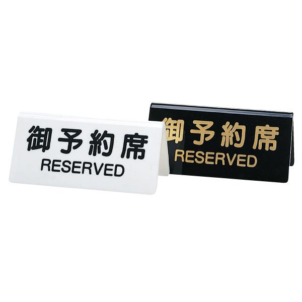 DS-3 (両面) 予約席サイン(洋・和) テーブルサイン