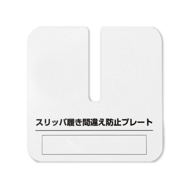 スリッパ履き間違え防止プレート(10枚入)<br>客室・玄関