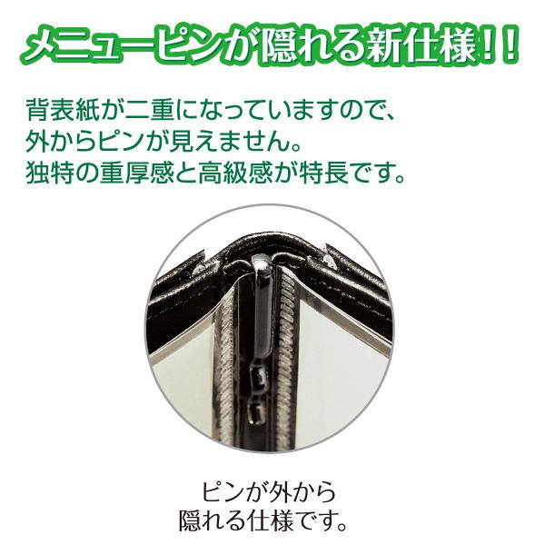 LPU-301(A4 4ページ仕様)<br>洋風メニューブック