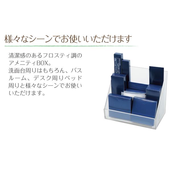 アメニティBOX-2(大)<br>アメニティボックス