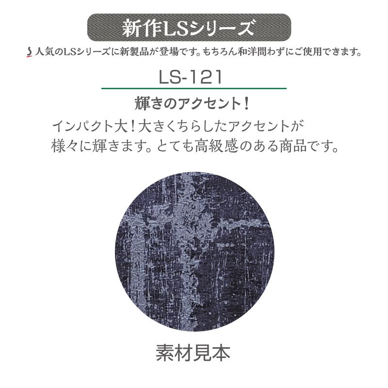LS-121(A4 4ページ仕様)<br>和洋兼用メニューブック