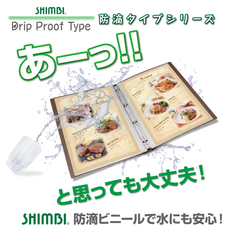 スリムB-ABW-BT(A4 防滴ビニール2枚 8ページ仕様 8枚16ページまで増減可)<br>バインダーメニューブック