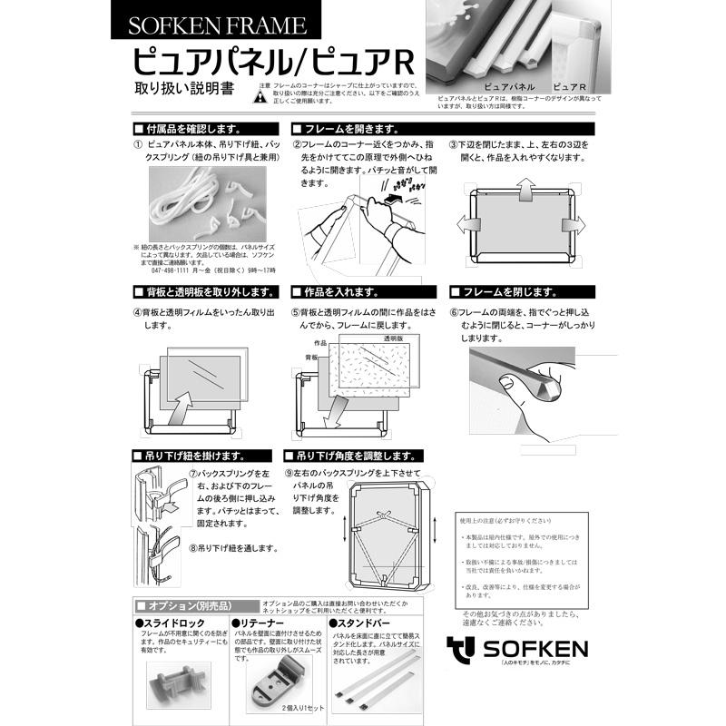 Z-ピュアR-60(A1)<br>【A1サイズ対応・屋内用】<br/>アルミフレームパネル<br>店頭販促グッズ