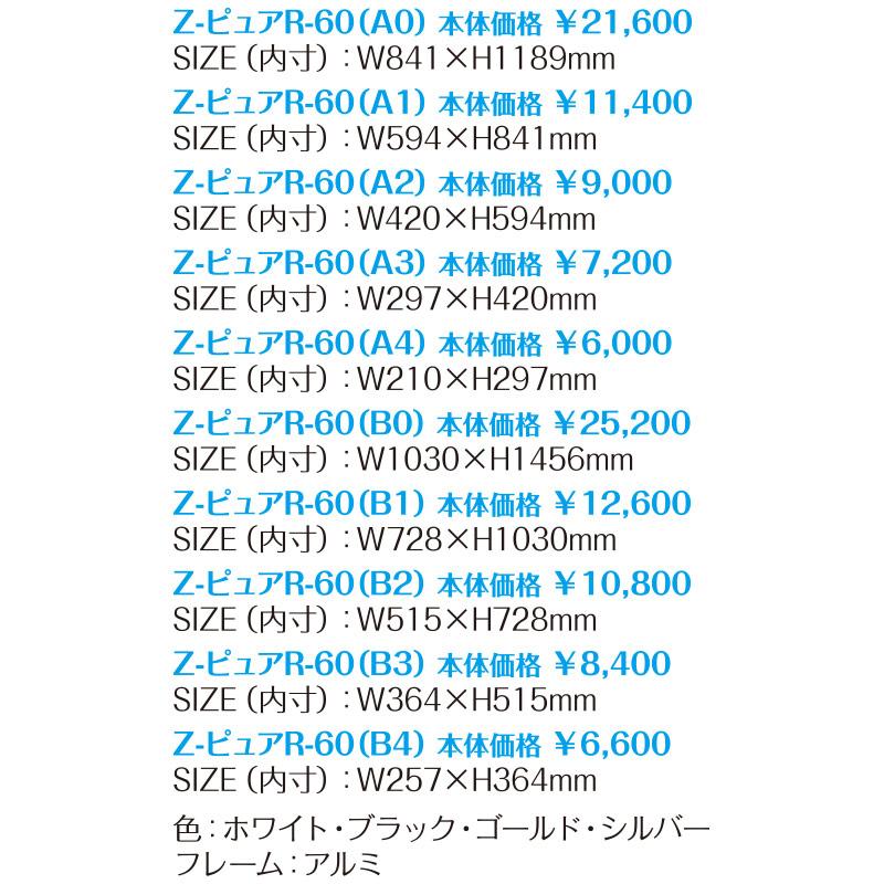 Z-ピュアR-60(A2)<br>【A2サイズ対応・屋内用】<br/>アルミフレームパネル<br>店頭販促グッズ