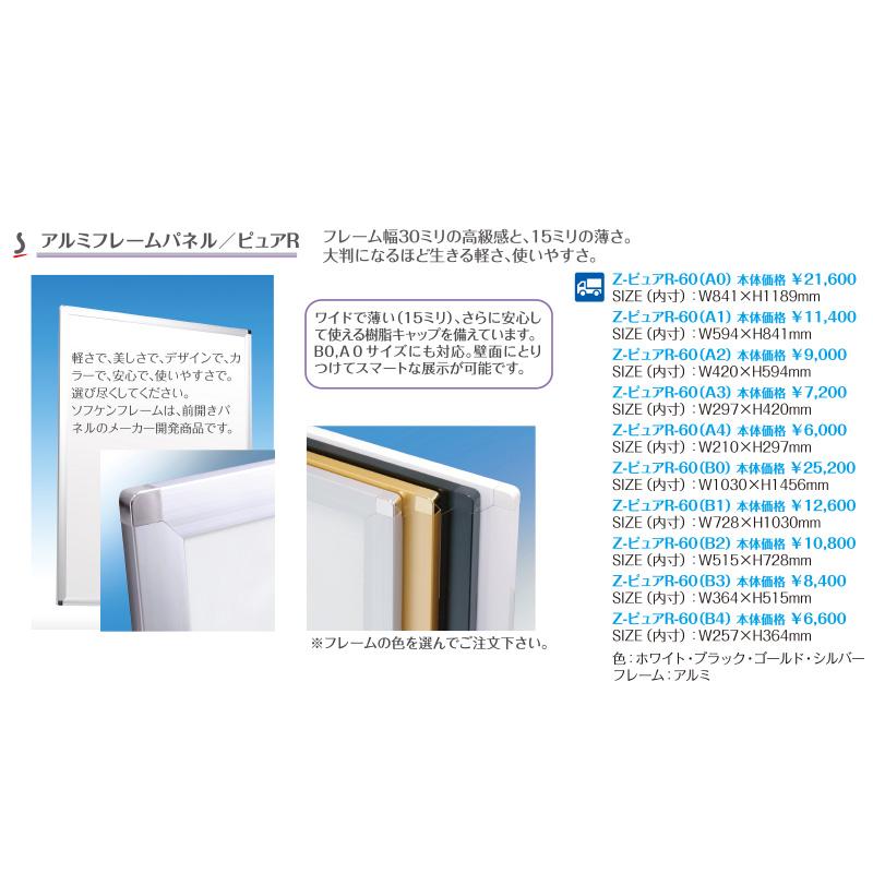 Z-ピュアR-60(A4)<br>【A4サイズ対応・屋内用】<br/>アルミフレームパネル<br>店頭販促グッズ