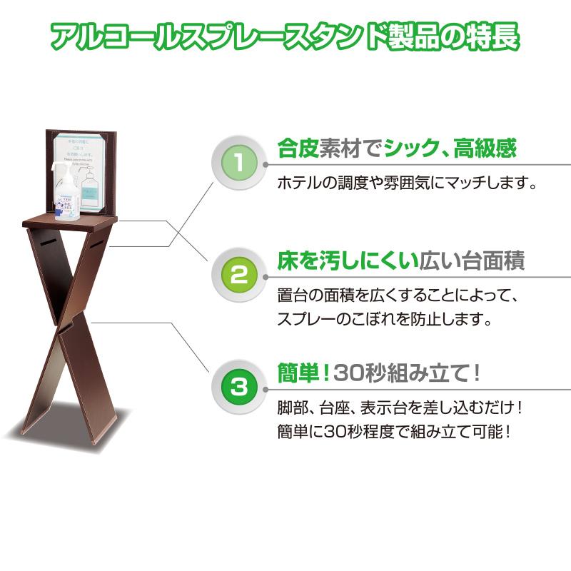 KAN-1/KAN-2/KAN-3<br>【ホテル用アルコールスプレースタンド】