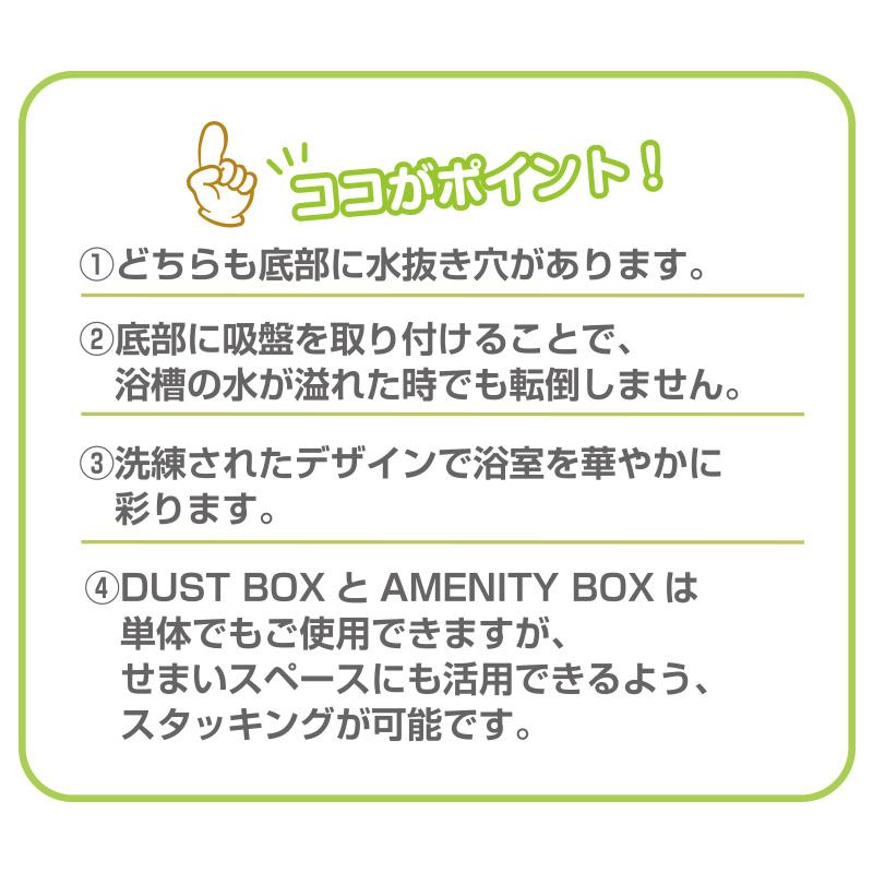 TM-111 <br>アメニティ&ダストBOX<br>(吸盤3ヶ・すべり止めゴム足3ヶ)