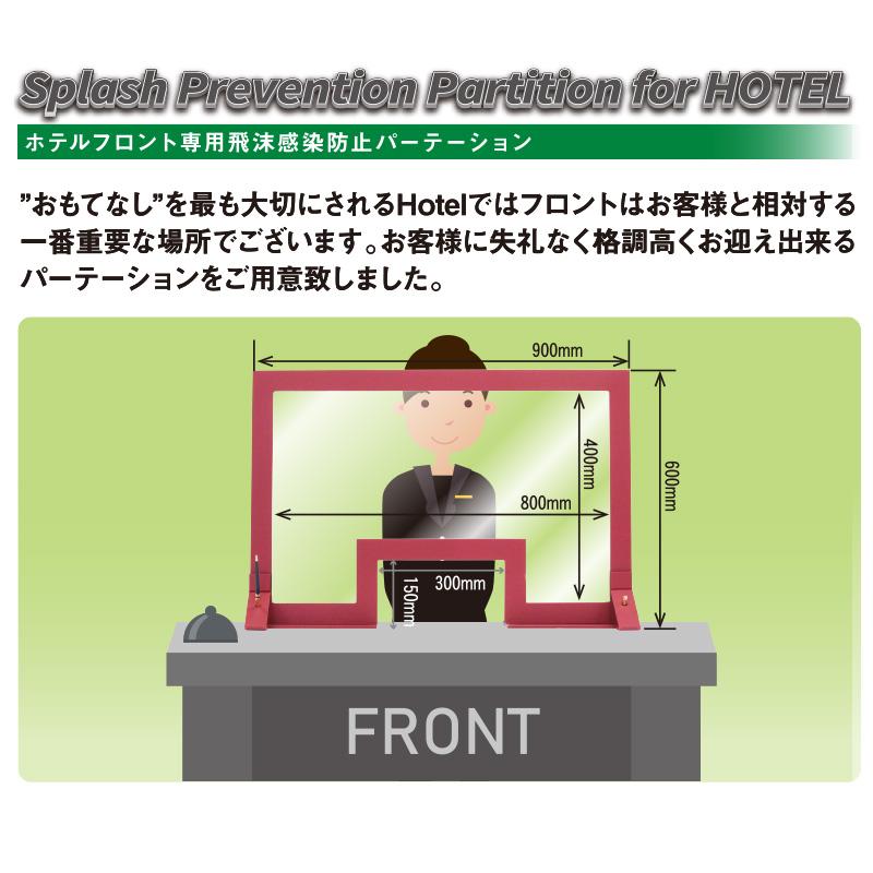 HKB-H-1-3<br>【ホテルフロント専用飛沫感染防止パーテーション】