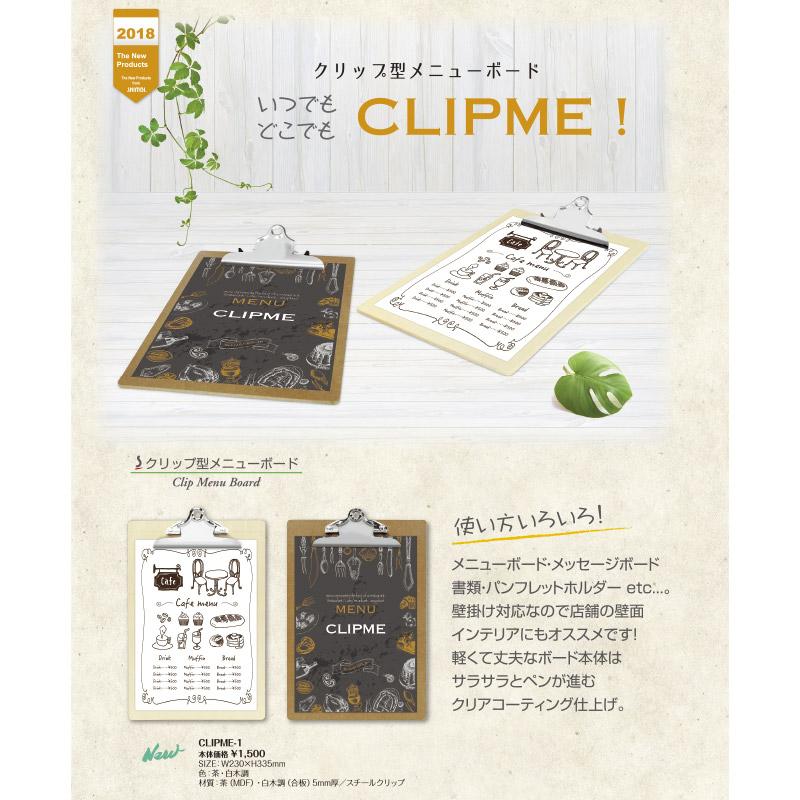CLIPME-1(A4対応)<br>クリップメニュー 和洋兼用