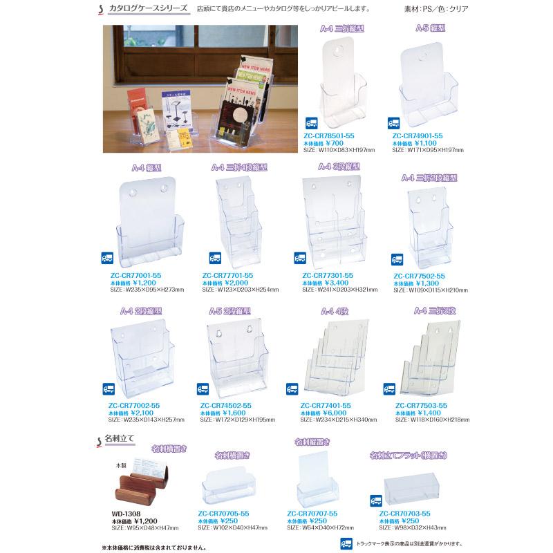 ZC-CR77002-55<br>カタログケーススタンド<br>店頭販促グッズ