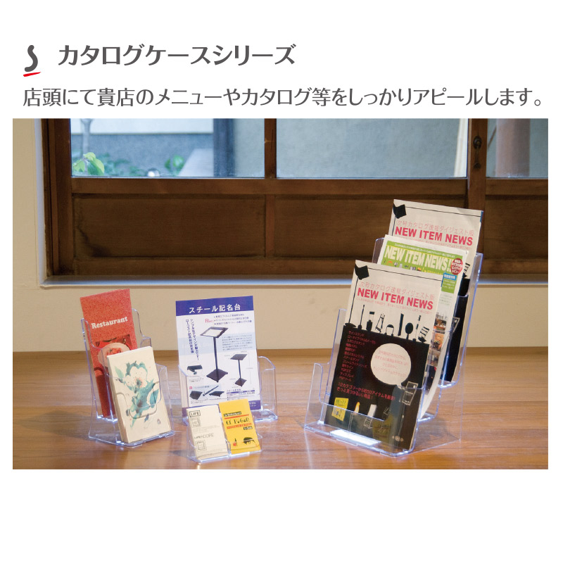 ZC-CR74502-55<br>カタログケーススタンド<br>店頭販促グッズ