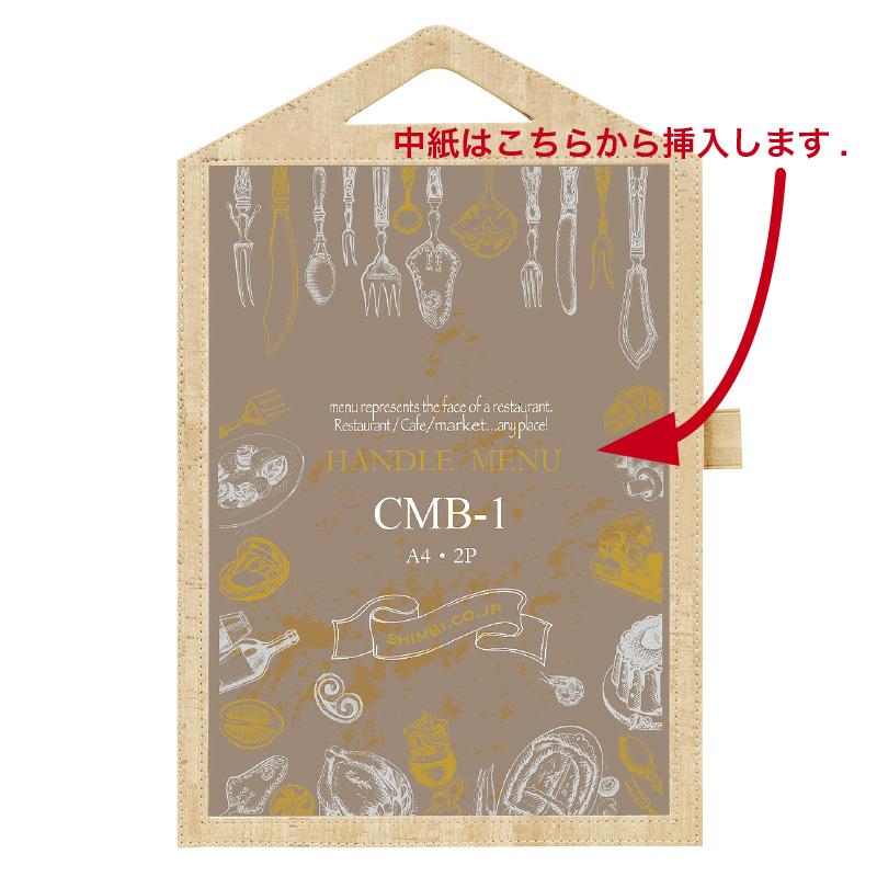 CMB-1(A4 2ページ仕様)<br>洋風メニューブック