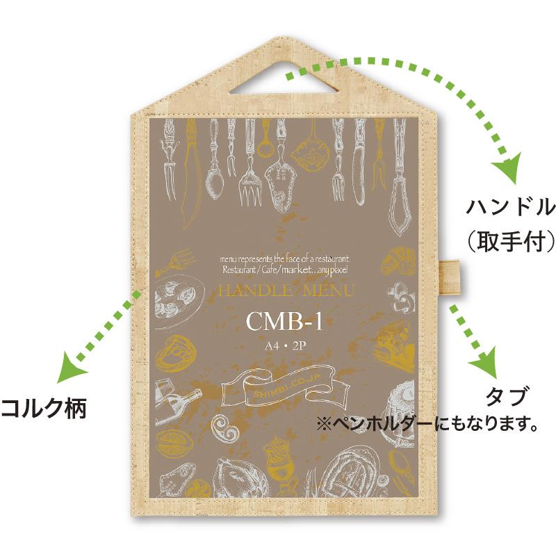 CMB-2(A4 4ページ仕様)<br>洋風メニューブック