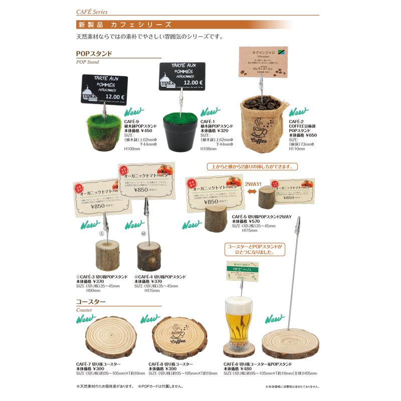 CAFE-3<br>切り株POPスタンド