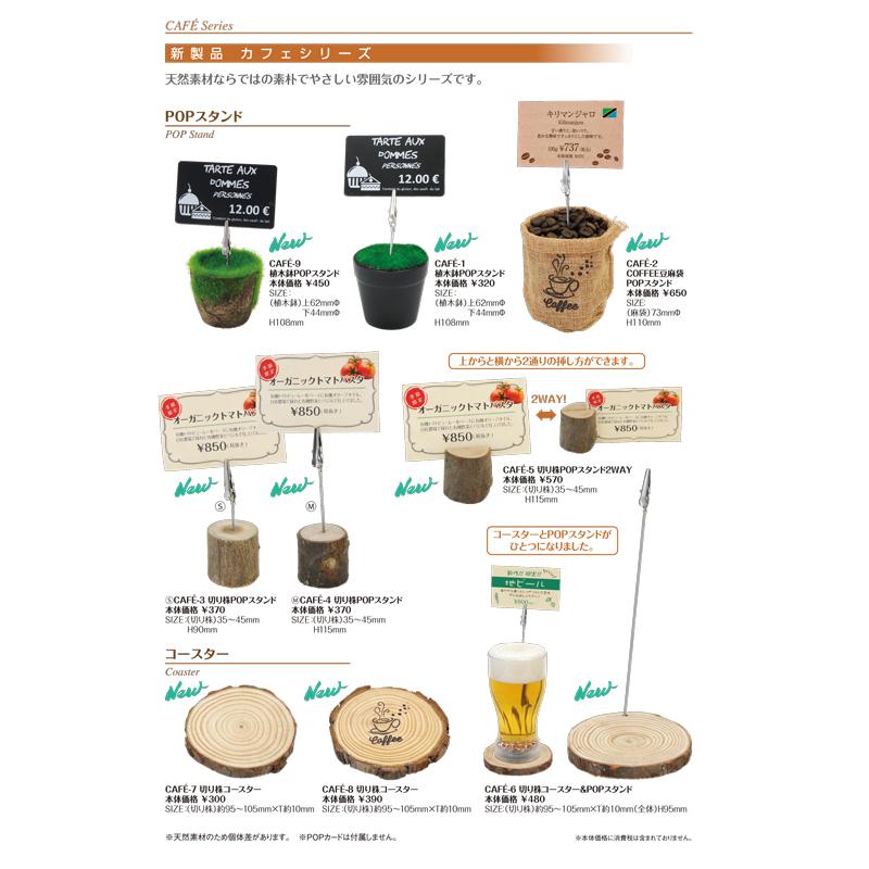 CAFE-6<br>切り株コースター