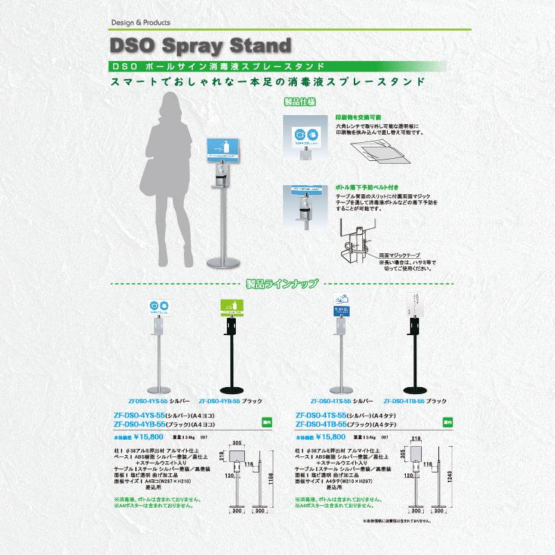 ZF-DSO-4YS-55/ZF-DSO-4YB-55<br>A4ヨコタイプ<br>ポールサイン消毒液スプレースタンド<br>消毒液スプレースタンド<br>店頭販促グッズ