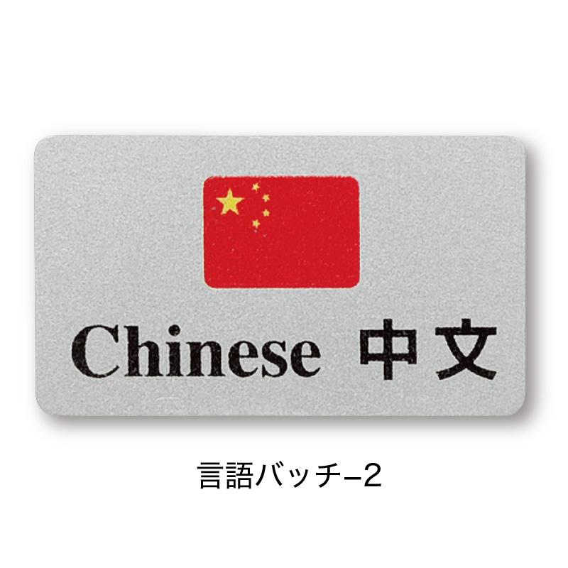 言語バッチ-2(中国語)<br>アイデアグッズ