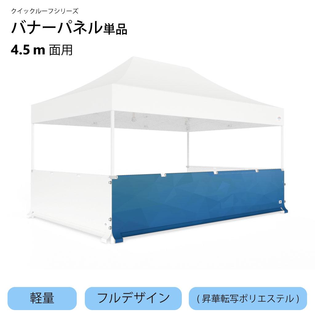 クイックルーフシリーズ用軽量バナーパネルフルデザインタイプ4.5m