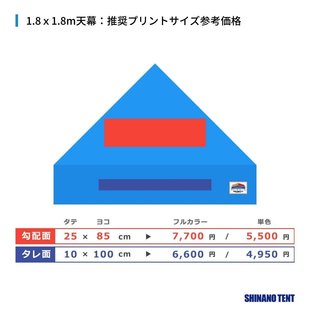 【NOVA-LR18】1.8×1.8mイベントテントセット:スチールフレーム×無地ポリエステル天幕