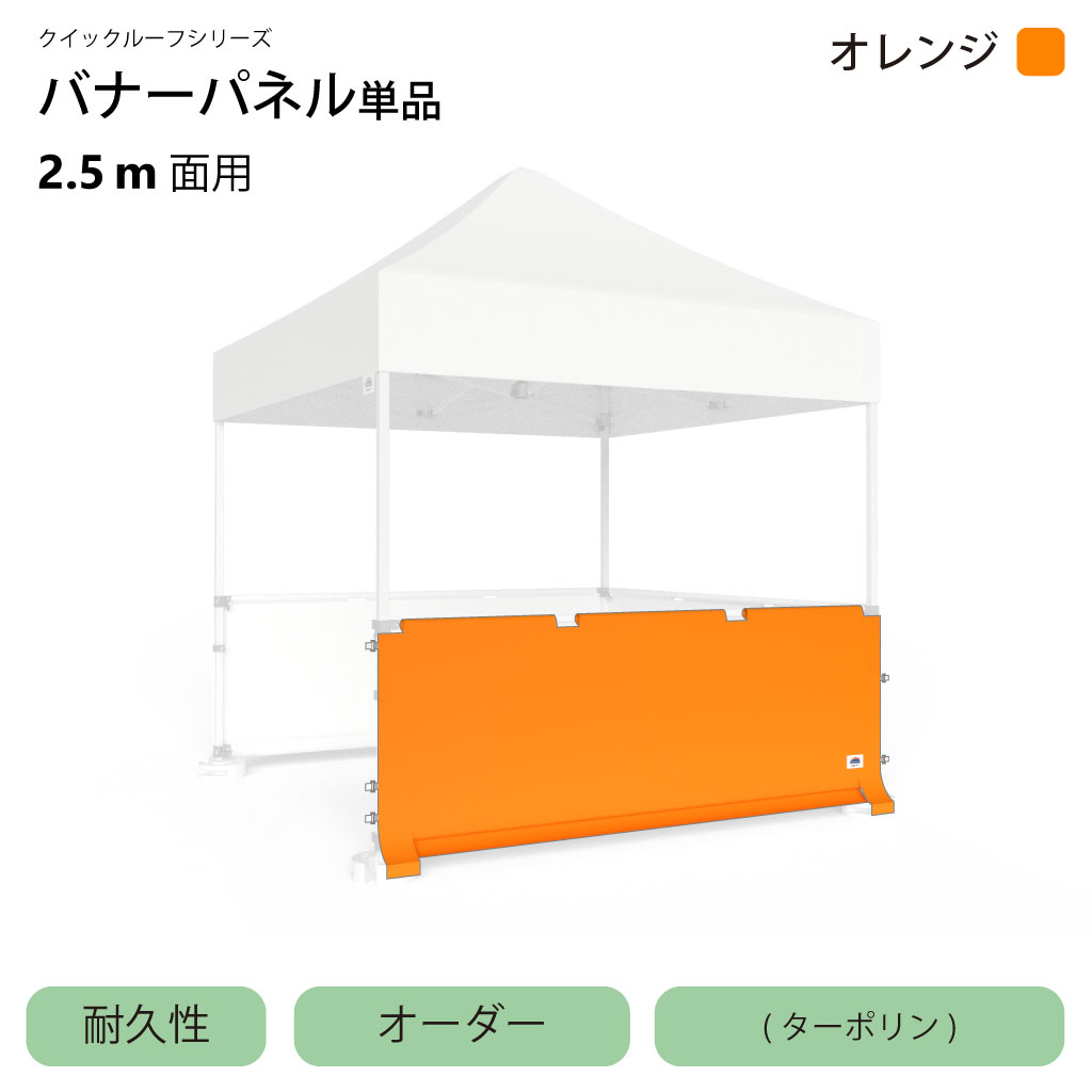 クイックルーフシリーズ用耐久性バナーパネル2.5m