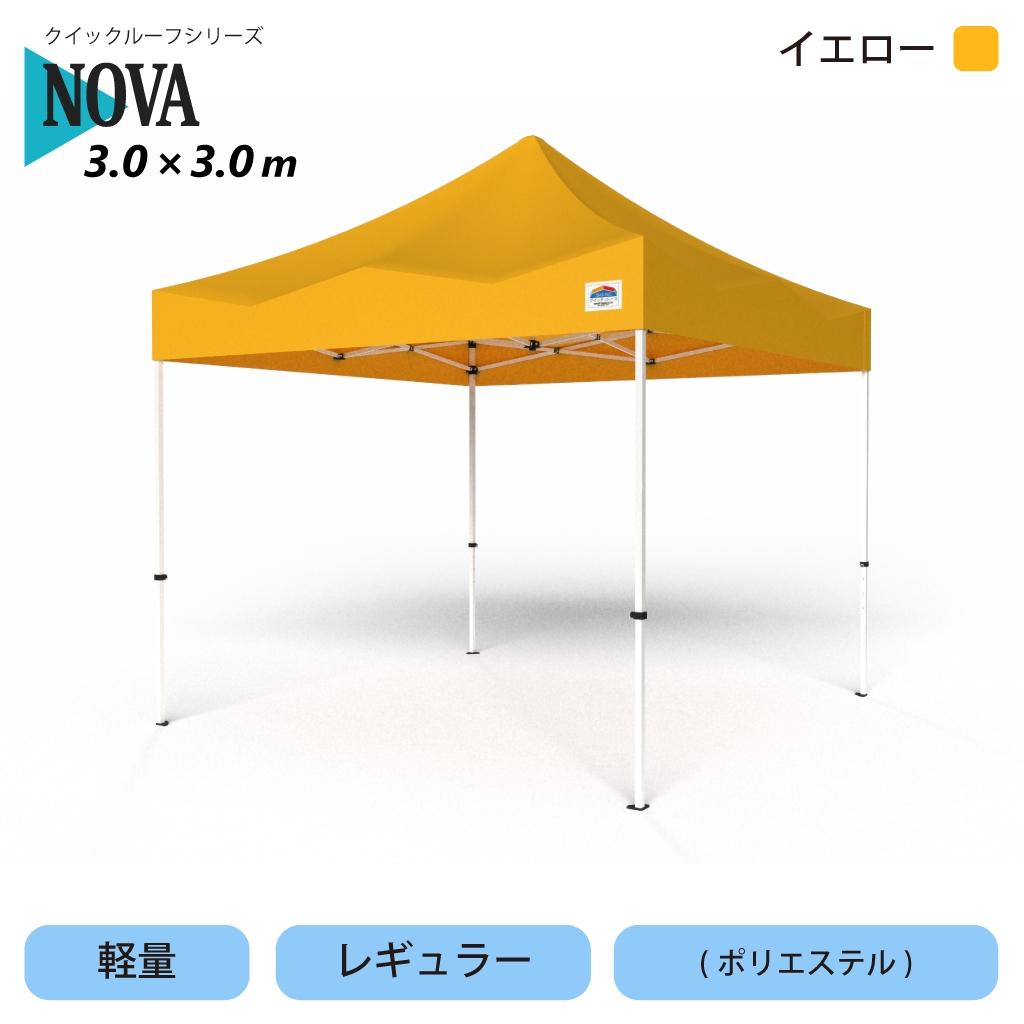 【NOVA-LR30】3.0×3.0mイベントテントセット:スチールフレーム×無地ポリエステル天幕