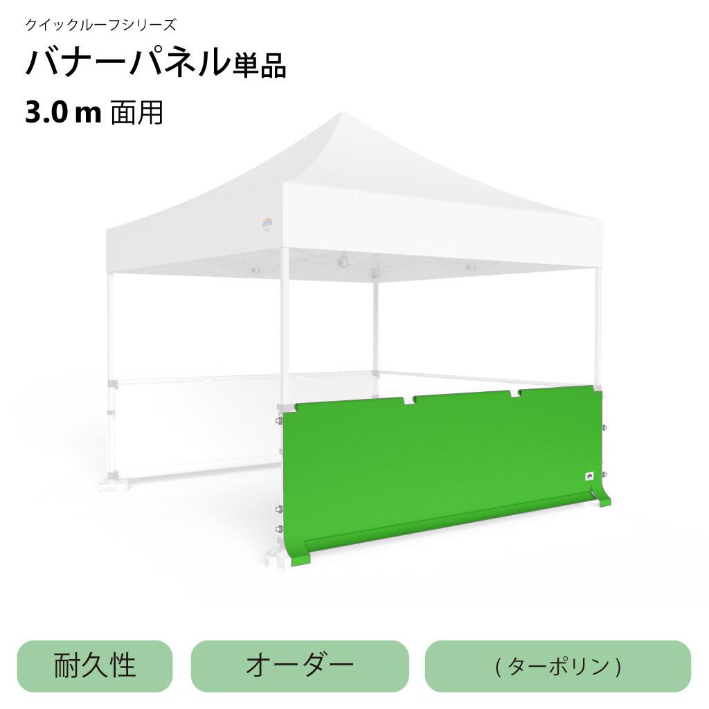 クイックルーフシリーズ用耐久性バナーパネル3.0m