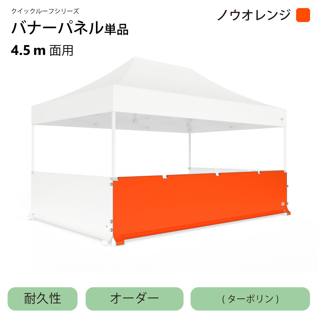 クイックルーフシリーズ用耐久性バナーパネル4.5m