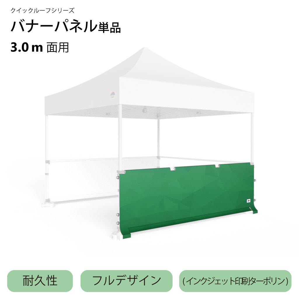 クイックルーフシリーズ用耐久性バナーパネルフルデザインタイプ3.0m
