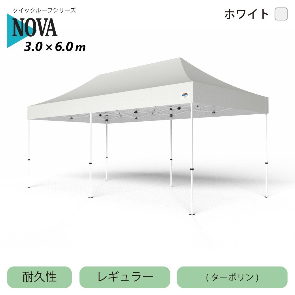 【NOVA-TR60】3.0×6.0mイベントテントセット:スチールフレーム×無地ターポリン天幕