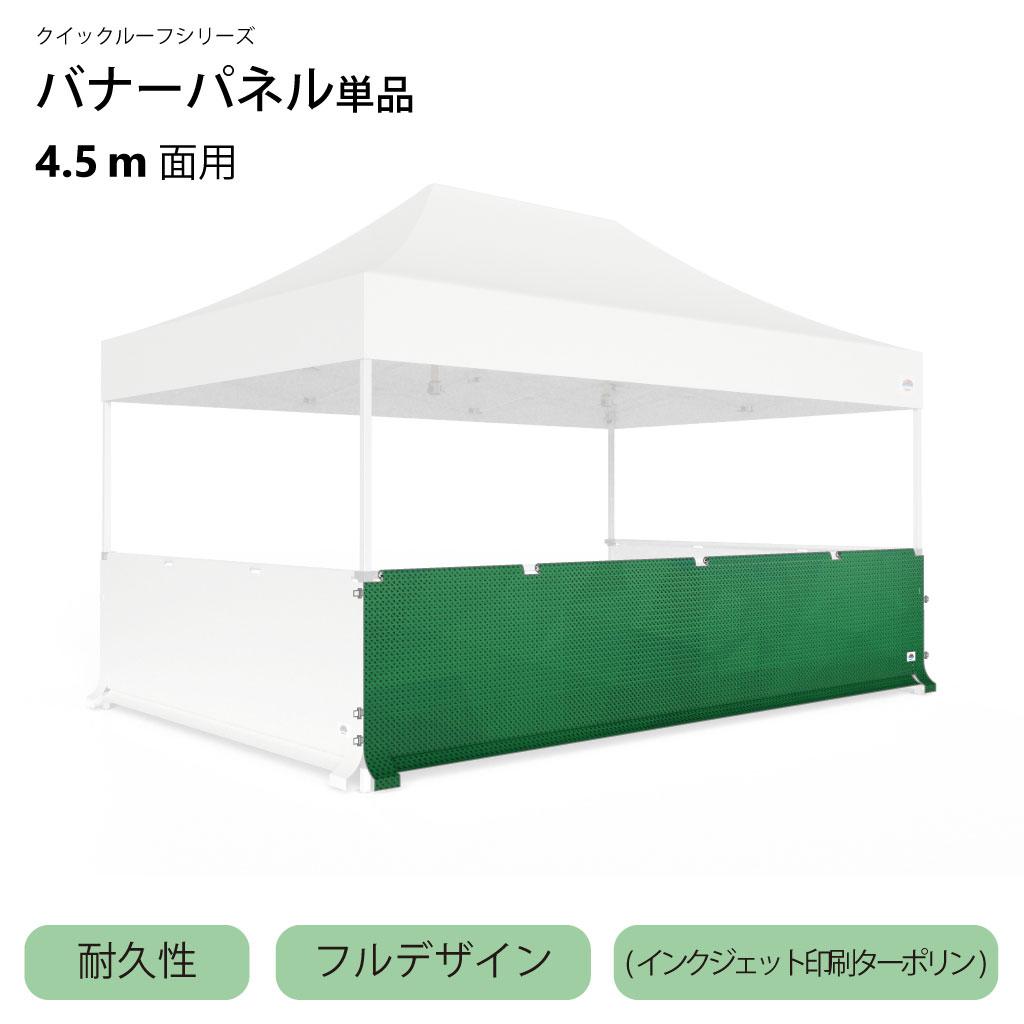 クイックルーフシリーズ用メッシュバナーパネルフルデザインタイプ4.5m