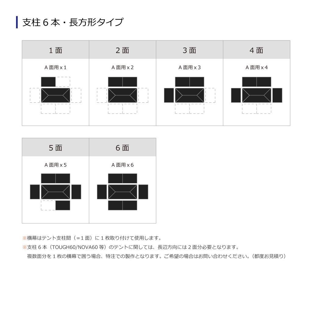 クイックルーフシリーズ用簡易横幕4.5m