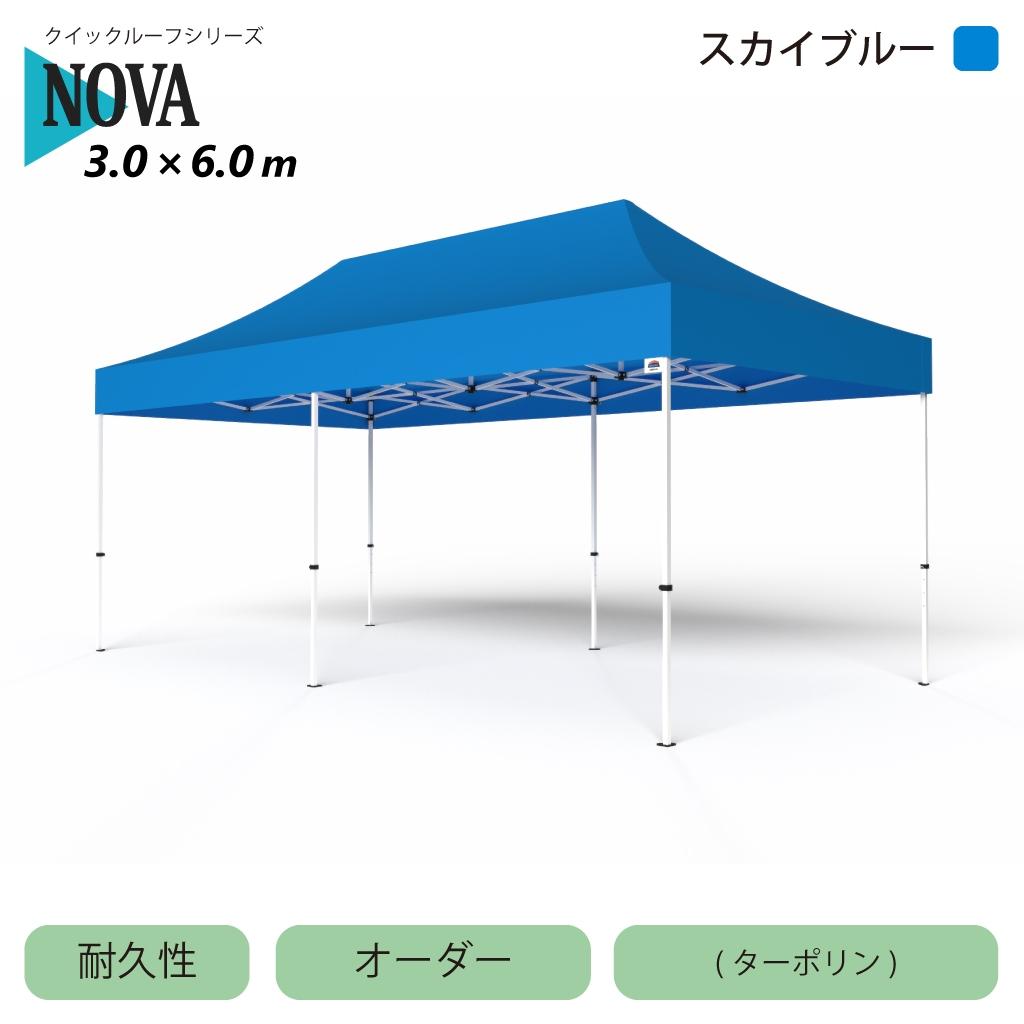 【NOVA-TO60】3.0×6.0mイベントテントセット:スチールフレーム×無地ターポリン受注生産天幕