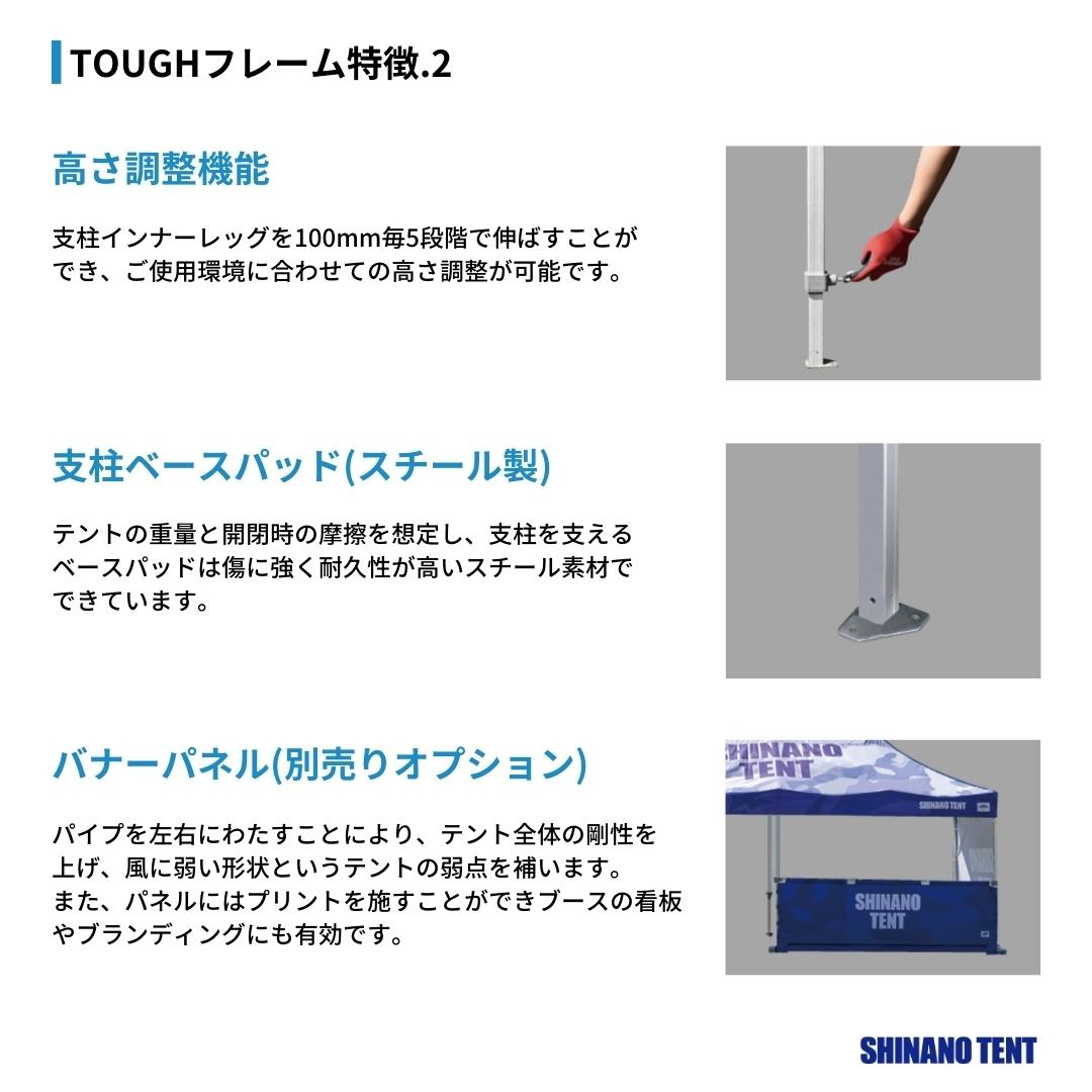 【TOUGH-LF30】3.0×3.0mイベントテントセット:アルミフレーム×昇華転写ポリエステル天幕