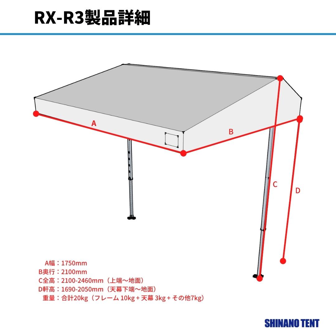 サインエリアテントRX-R3
