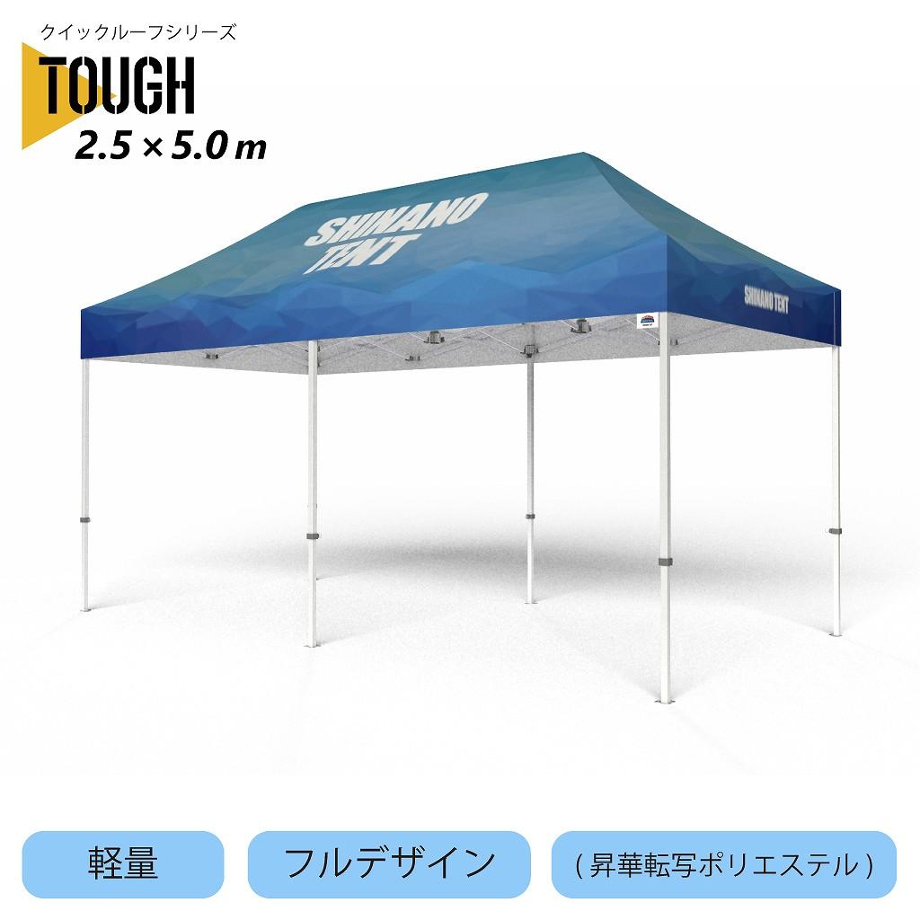 【TOUGH-LF50】2.5×5.0mイベントテントセット:アルミフレーム×昇華転写ポリエステル天幕