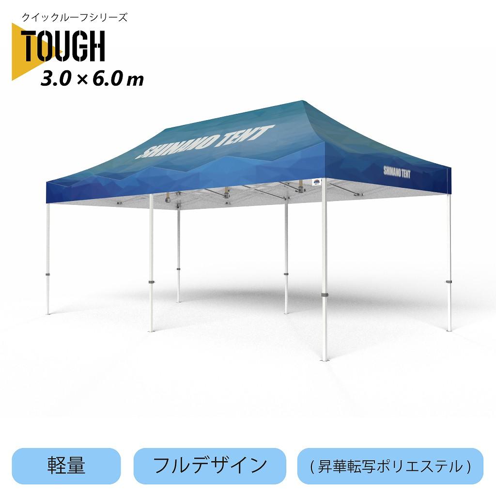 【TOUGH-LF60】3.0×6.0mイベントテントセット:アルミフレーム×昇華転写ポリエステル天幕