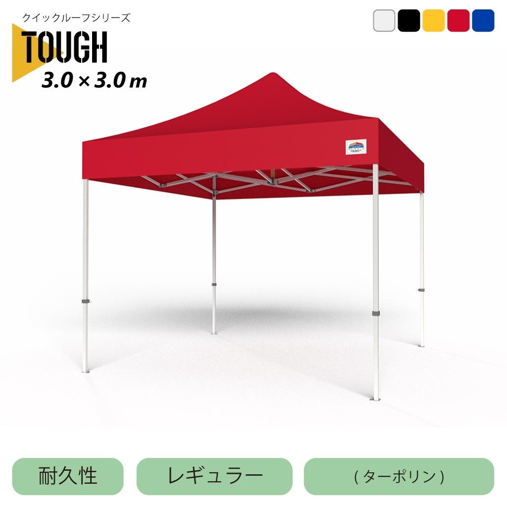 【TOUGH-TR30】3.0×3.0mイベントテントセット:アルミフレーム×無地ターポリン天幕