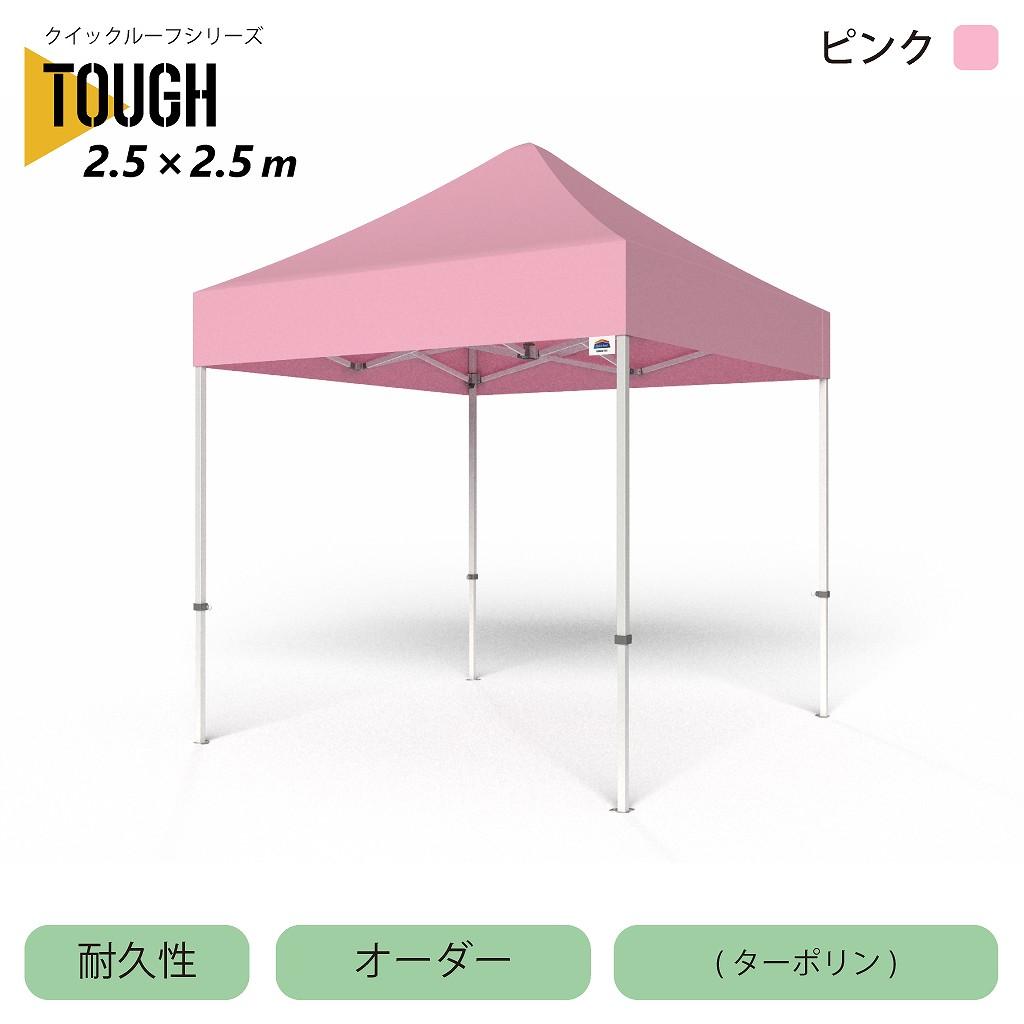 【TOUGH-TO25】2.5×2.5mイベントテントセット:アルミフレーム×無地ターポリン受注生産天幕