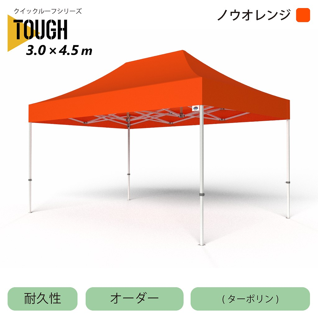 【TOUGH-TO45】3.0×4.5mイベントテントセット:アルミフレーム×無地ターポリン受注生産天幕