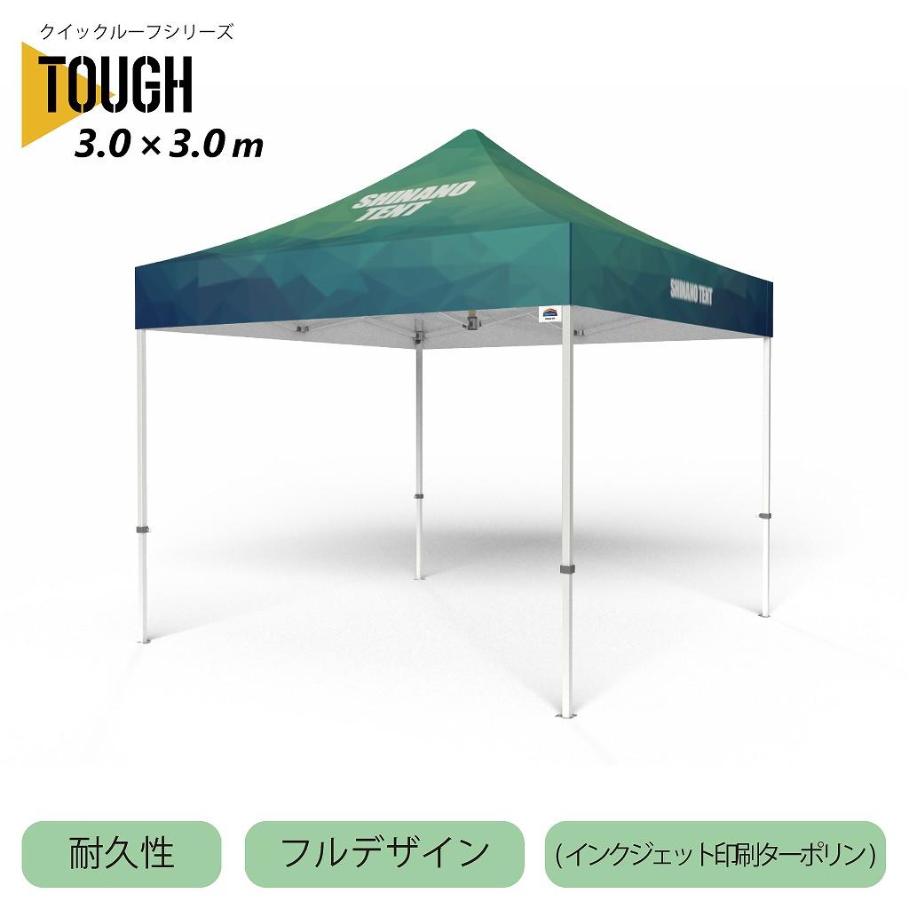 【TOUGH-TF30】3.0×3.0mイベントテントセット:アルミフレーム×フルカラープリントターポリン天幕
