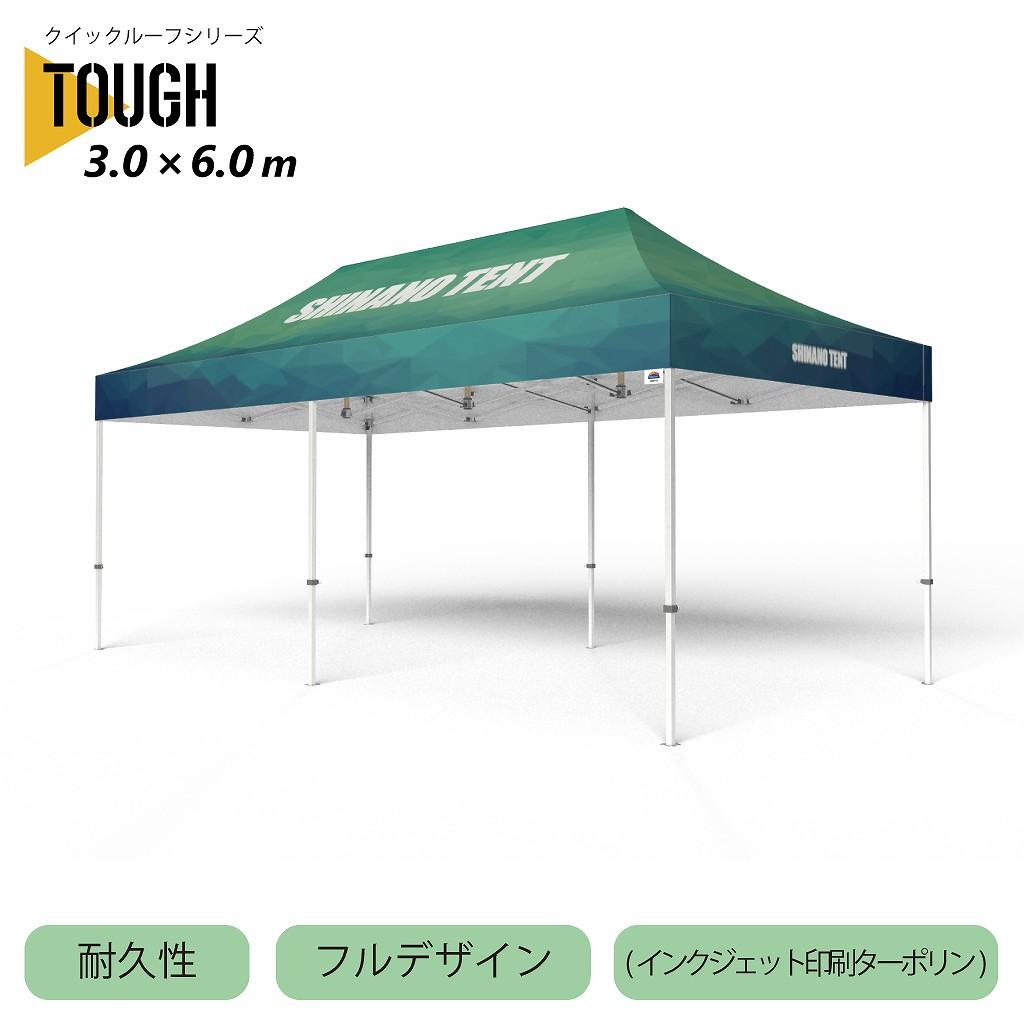 【TOUGH-TF60】3.0×6.0mイベントテントセット:アルミフレーム×フルカラープリントターポリン天幕