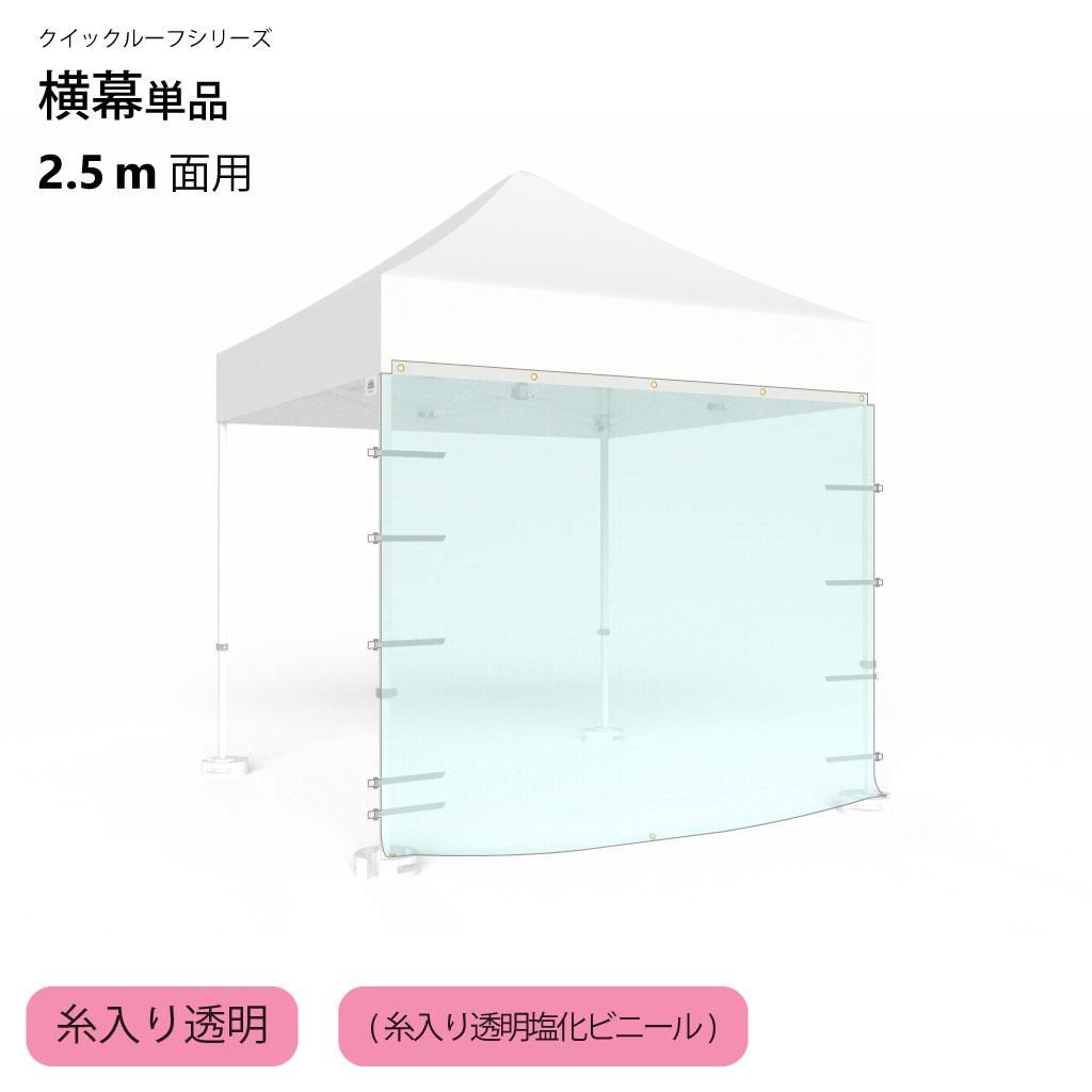 クイックルーフシリーズ用糸入り透明横幕2.5m