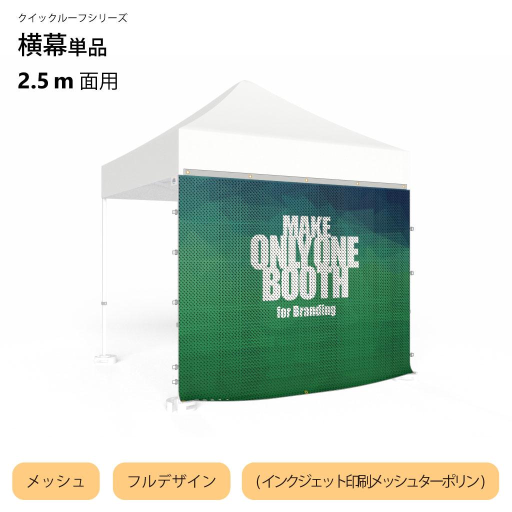 クイックルーフシリーズ用メッシュ横幕フルデザインタイプ2.5m