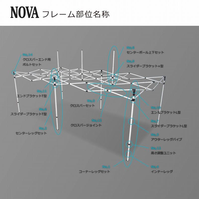 NOVA用部品No,06:センターポール上下セット