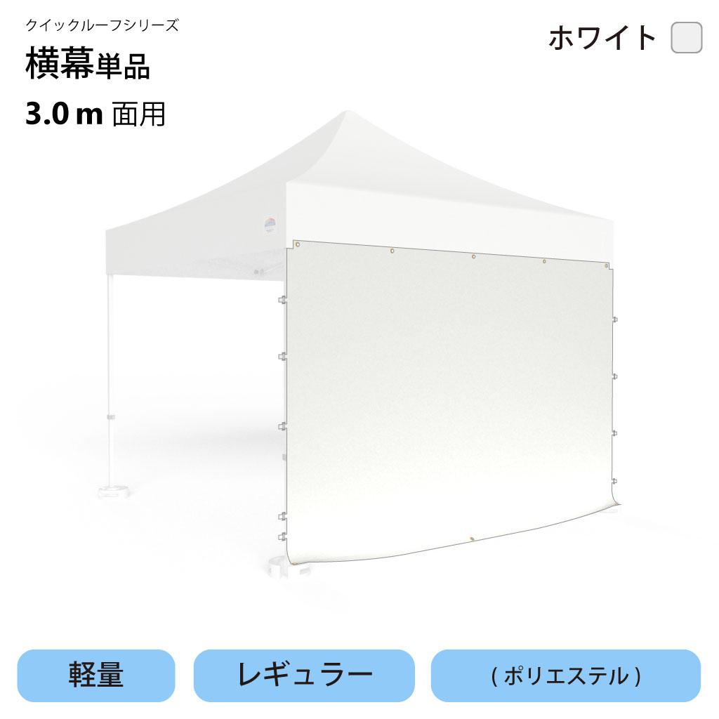 クイックルーフシリーズ用軽量横幕レギュラータイプ3.0m