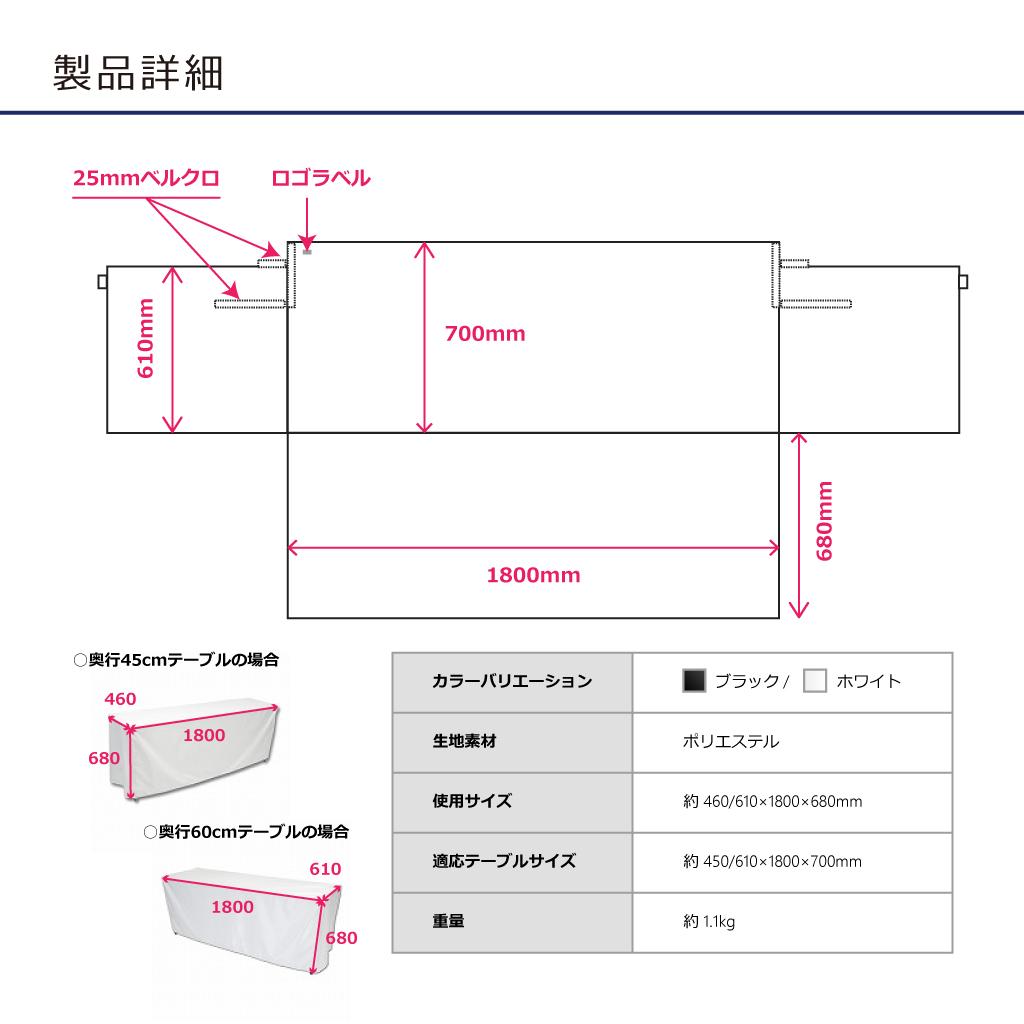 テーブルカバー(奥行45/60cm兼用タイプ)