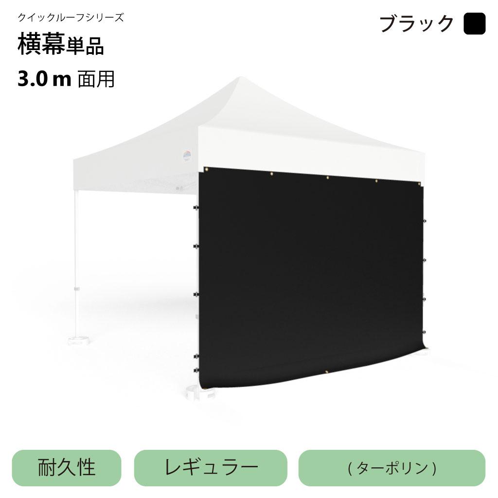クイックルーフシリーズ用耐久性横幕レギュラータイプ3.0m